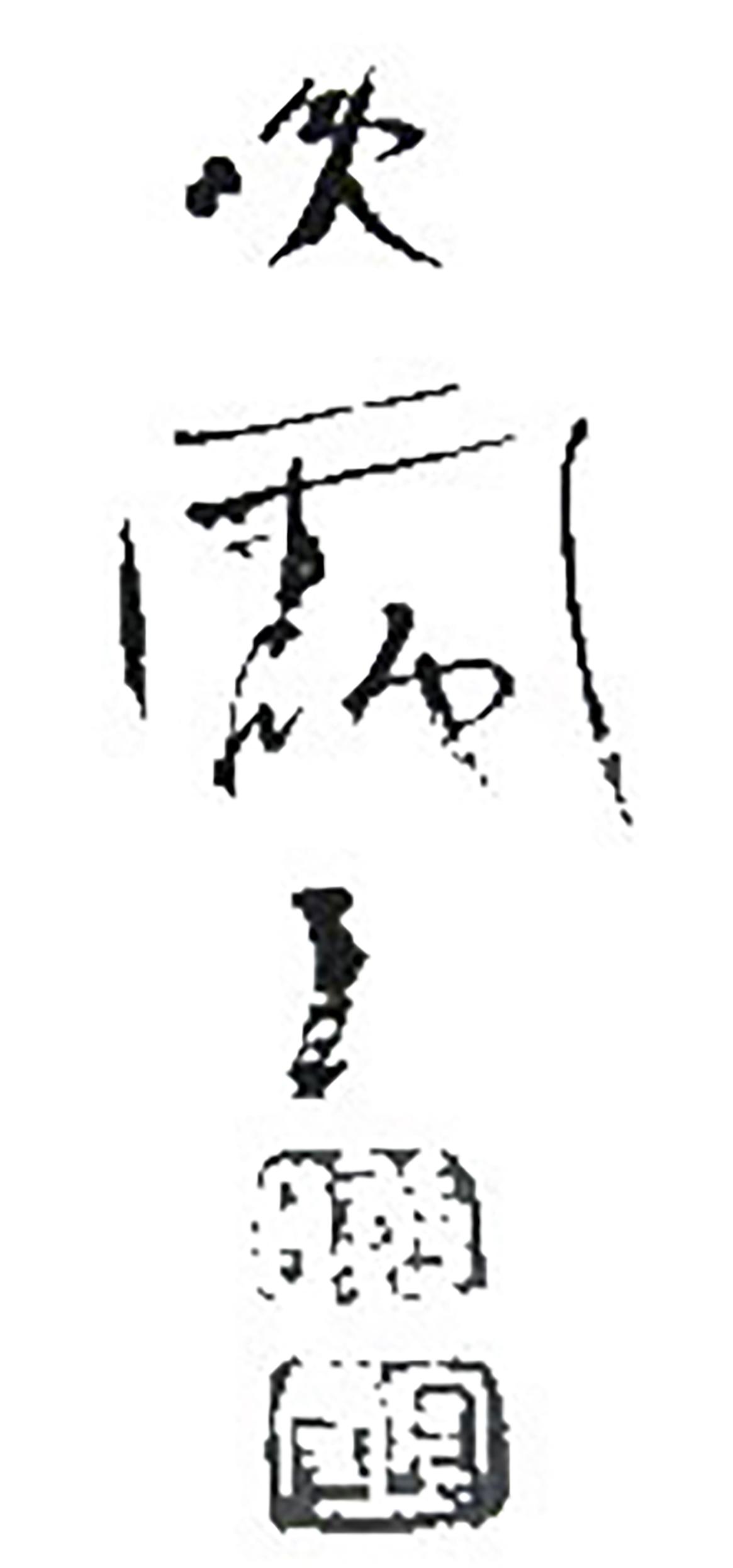 丸山晩霞 サイン