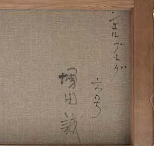 増田誠 サイン