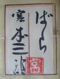 宮本三郎 サイン