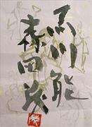 森田茂 サイン