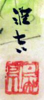 向井潤吉 サイン