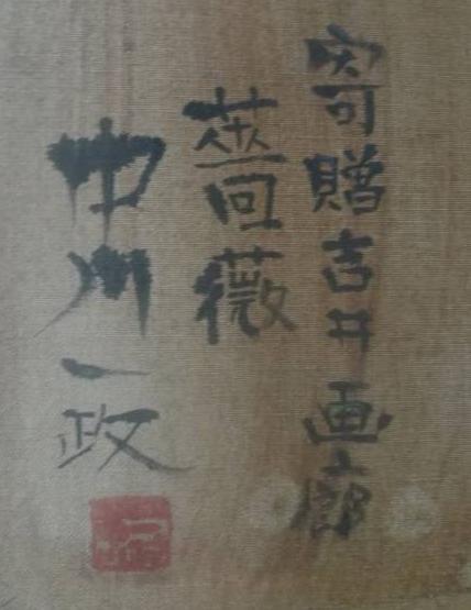 中川一政 サイン