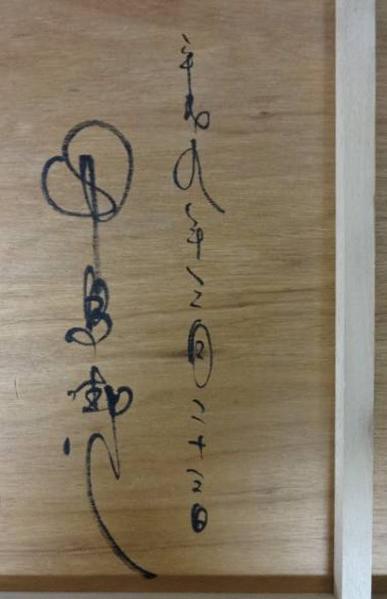 中島潔 サイン