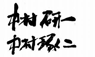 中村研一 サイン