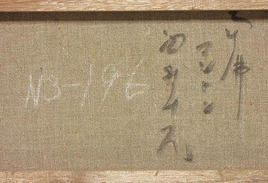 西村計雄 サイン