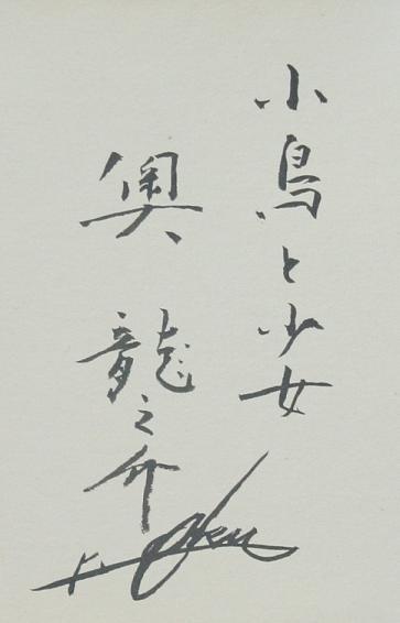 奥龍之介 サイン