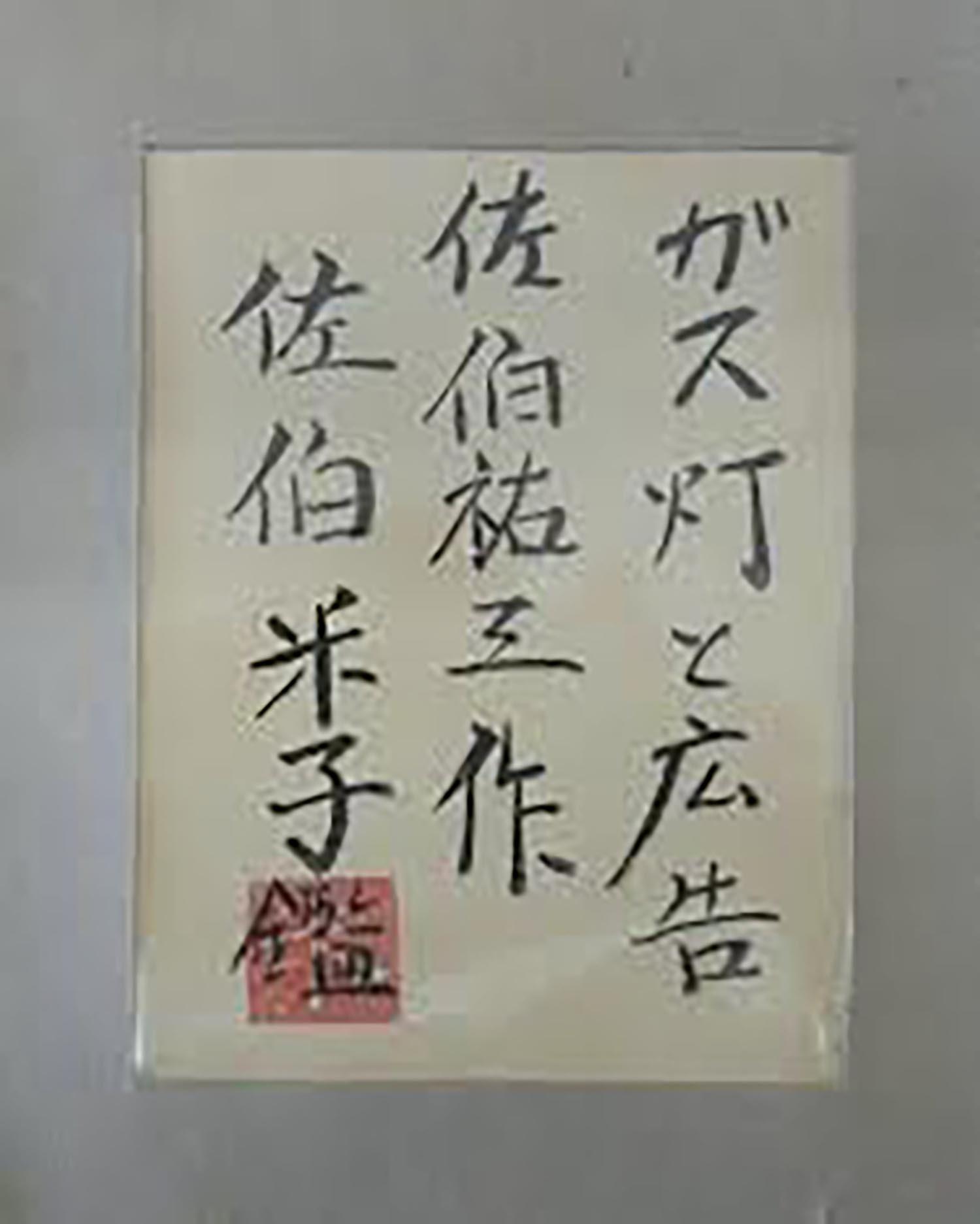 佐伯米子 サイン