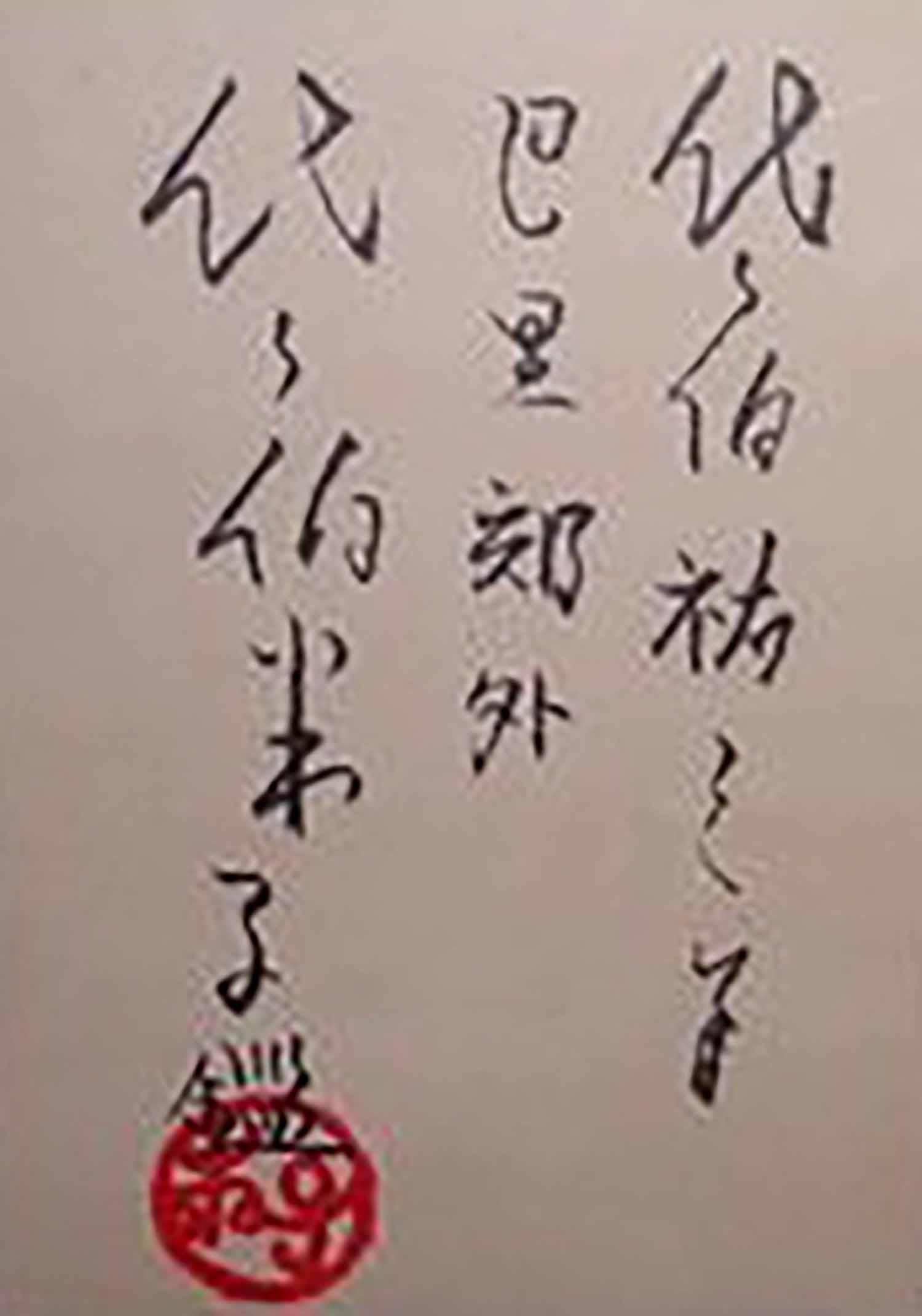 佐伯祐三 サイン