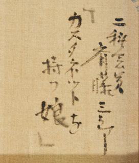 斎藤三郎 サイン