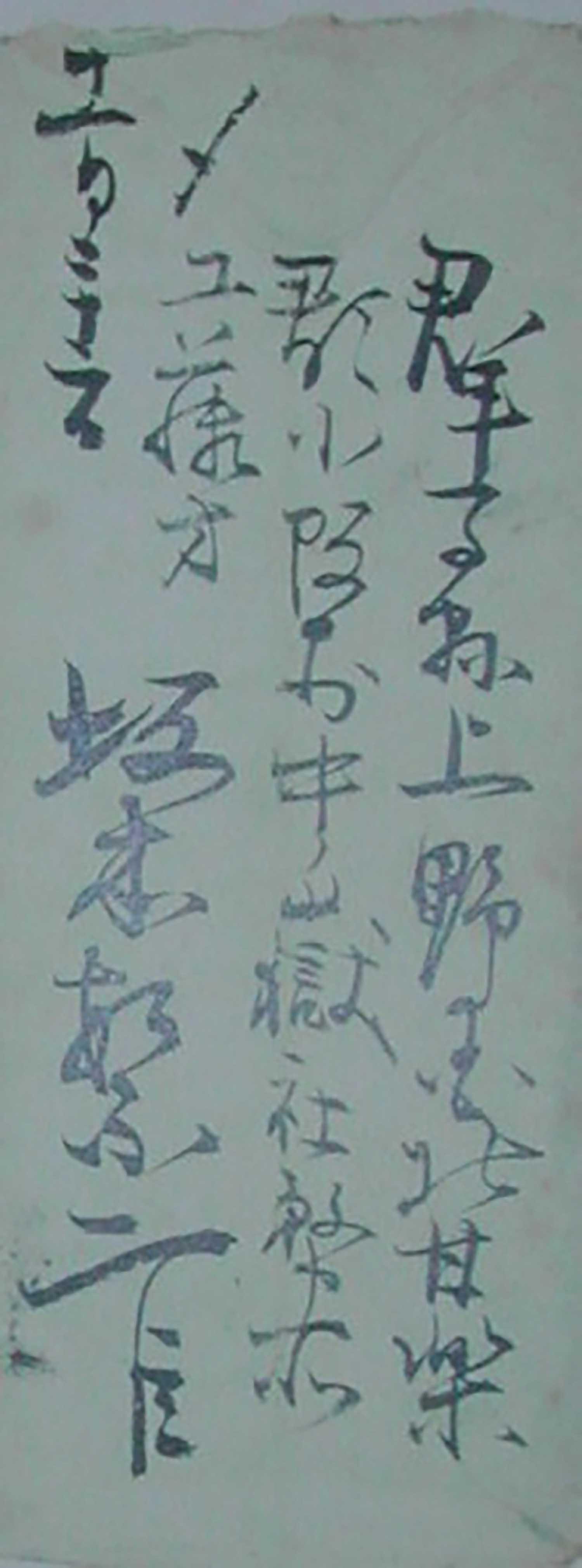 坂本繁二郎 サイン