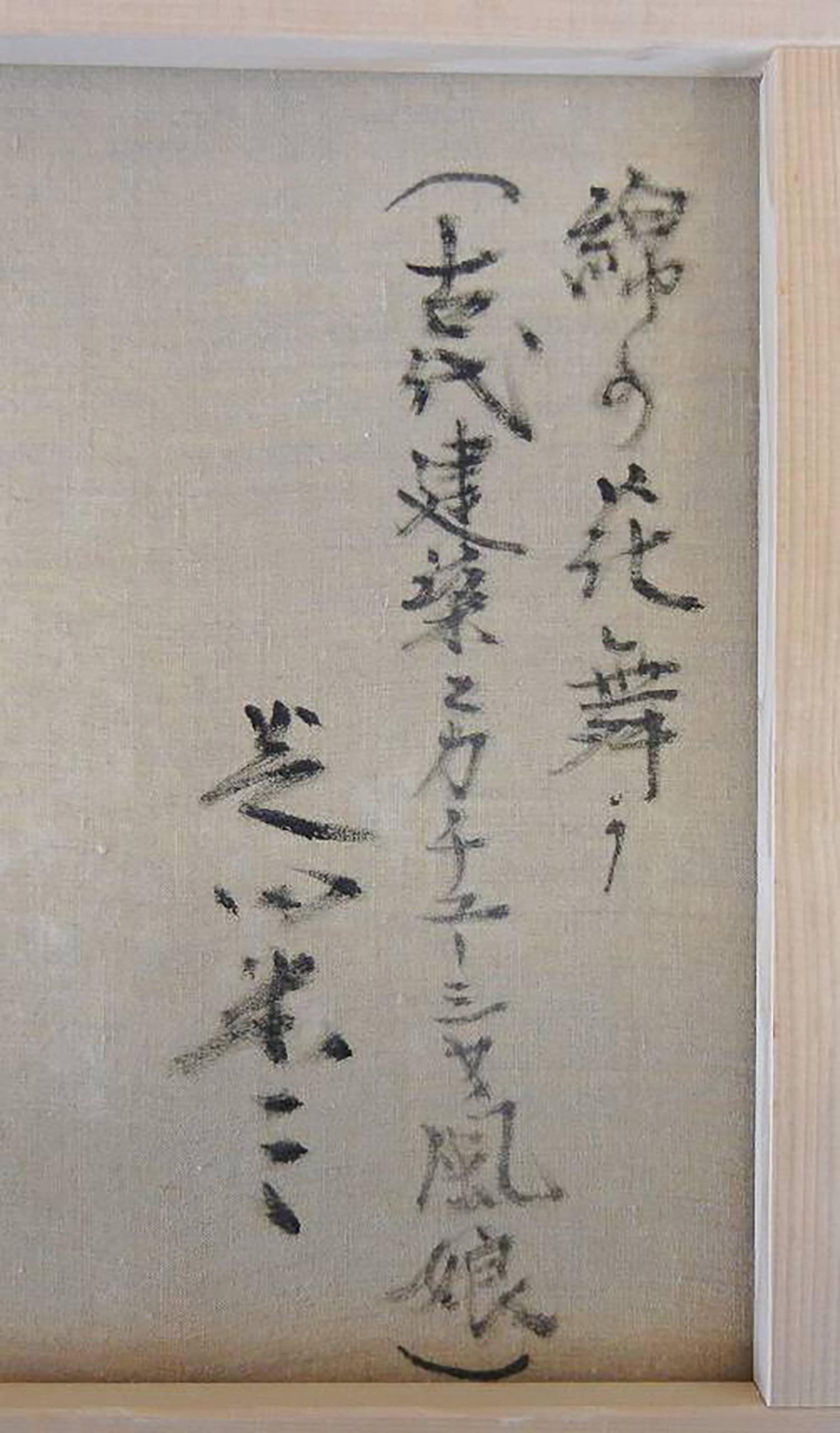 芝田米三 サイン