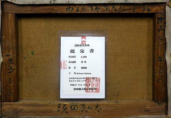 須田剋太 サイン
