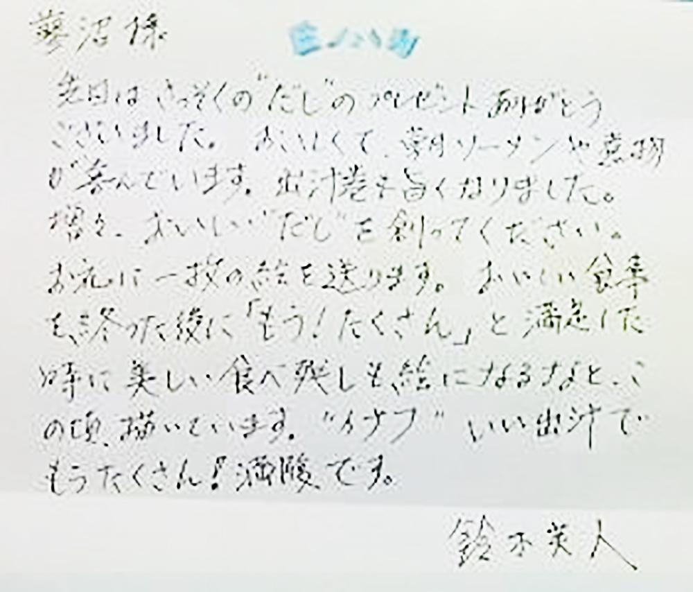 鈴木英人 サイン