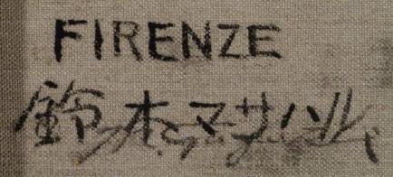 鈴木正治 サイン