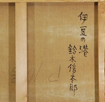 鈴木信太郎 サイン
