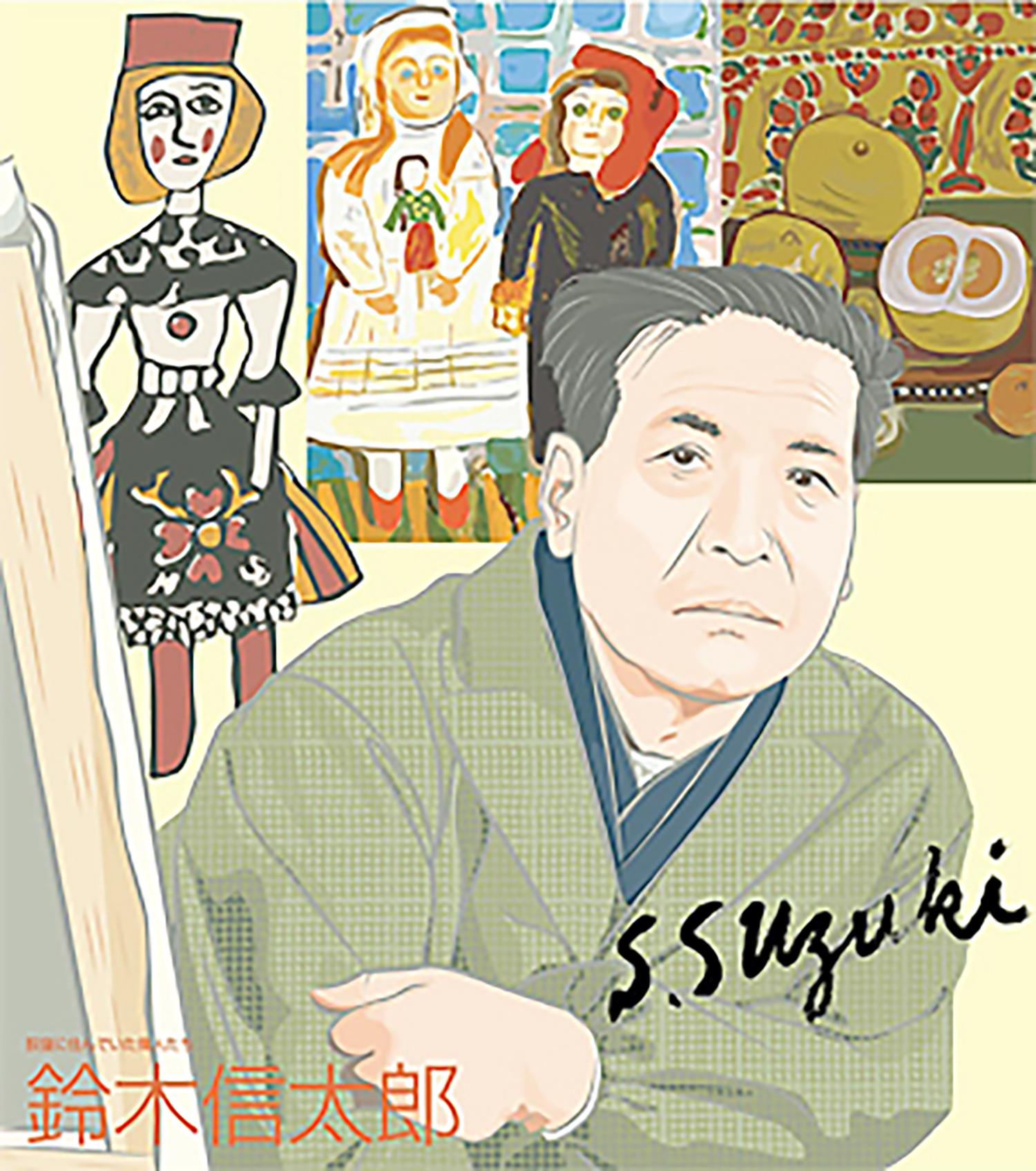 鈴木 信太郎