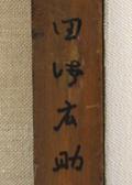 田崎広助 サイン