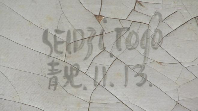 東郷青児 サイン