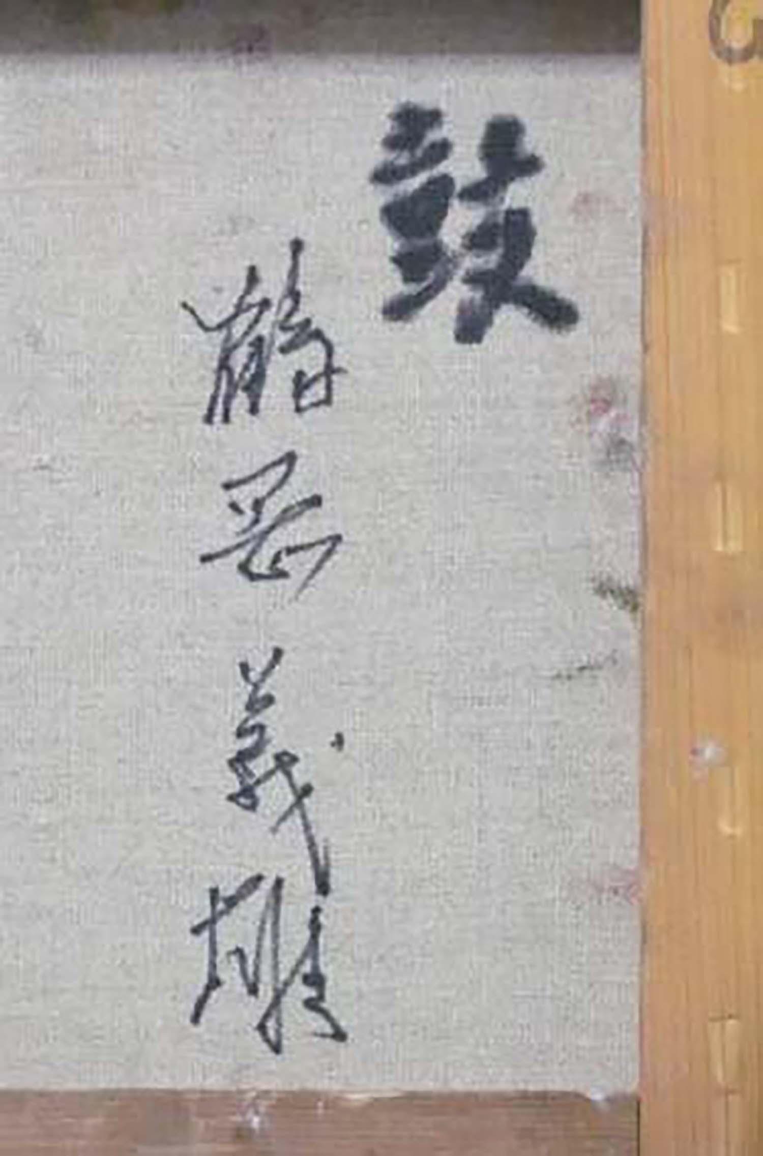 鶴岡義雄 サイン