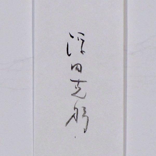 浮田克躬 サイン