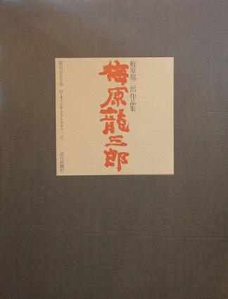 梅原龍三郎 サイン