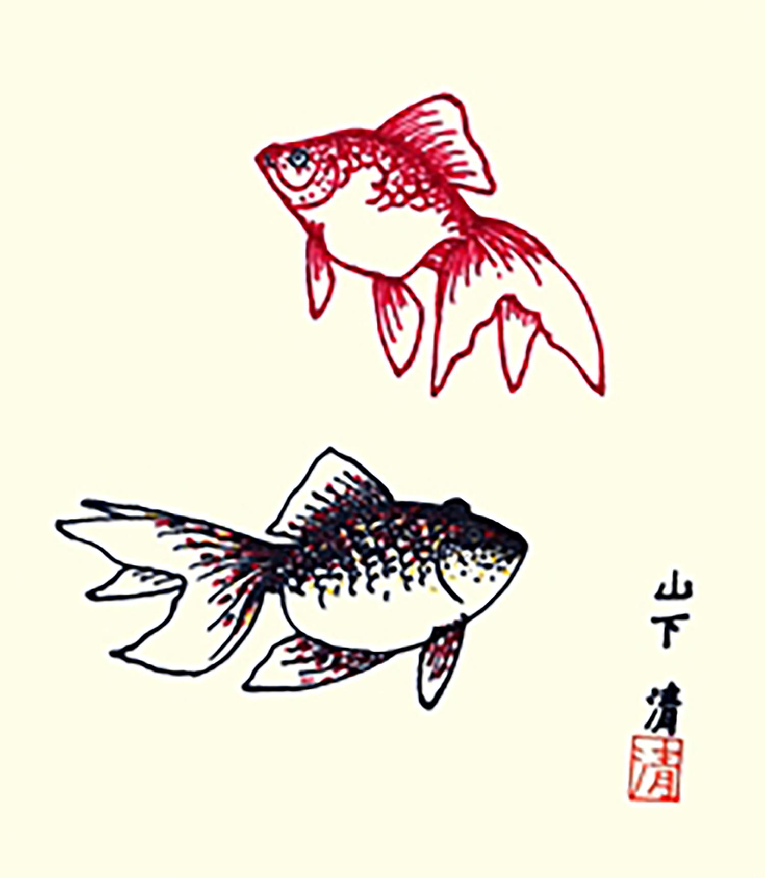 山下清 金魚