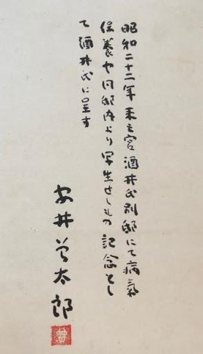 安井曾太郎 サイン